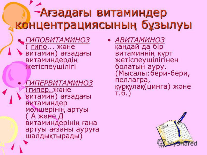 А ғ зада ғ ы витаминдер концентрациясыны ң б ұ зылуы ГИПОВИТАМИНОЗ ( гипо... ж ә не витамин) а ғ зада ғ ы витаминдерді ң жетіспеушілігі ГИПЕРВИТАМИНОЗ (гипер … ж ә не витамин) а ғ зада ғ ы витаминдер м ө лшеріні ң артуы ( А ж ә не Д витаминдеріні ң ғ
