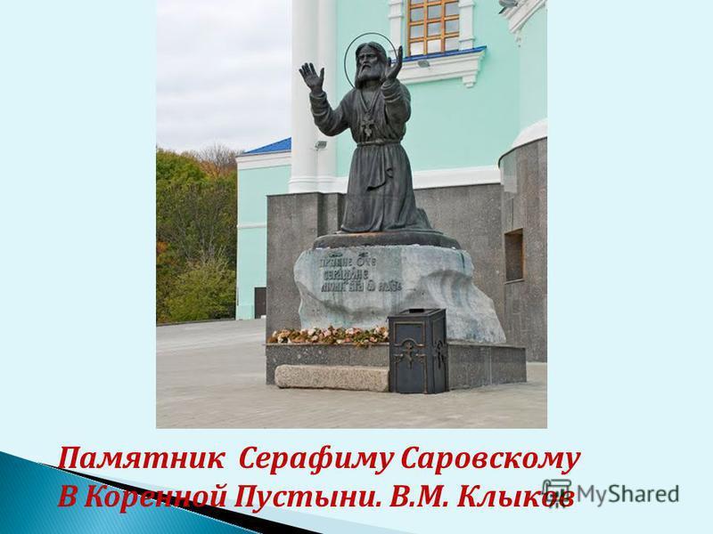 Памятник Серафиму Саровскому В Коренной Пустыни. В.М. Клыков