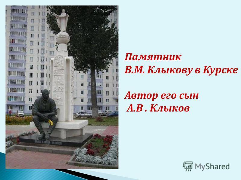 Памятник В.М. Клыкову в Курске Автор его сын А.В. Клыков