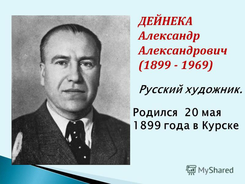 ДЕЙНЕКА Александр Александрович (1899 - 1969) Русский художник. Родился 20 мая 1899 года в Курске