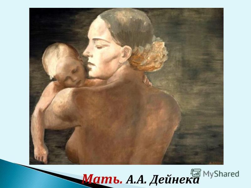 Мать. А.А. Дейнека