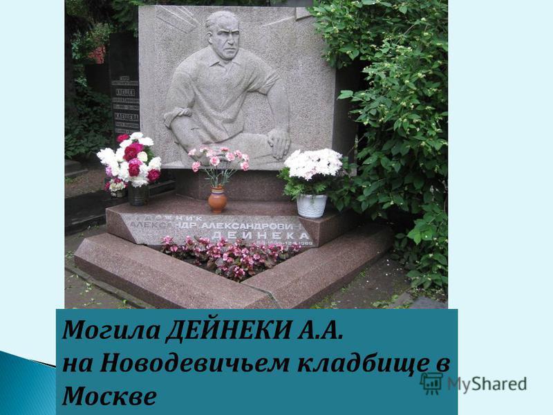 Могила ДЕЙНЕКИ А.А. на Новодевичьем кладбище в Москве