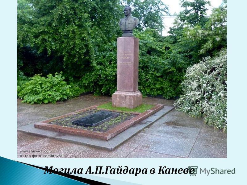 Могила А.П.Гайдара в Каневе