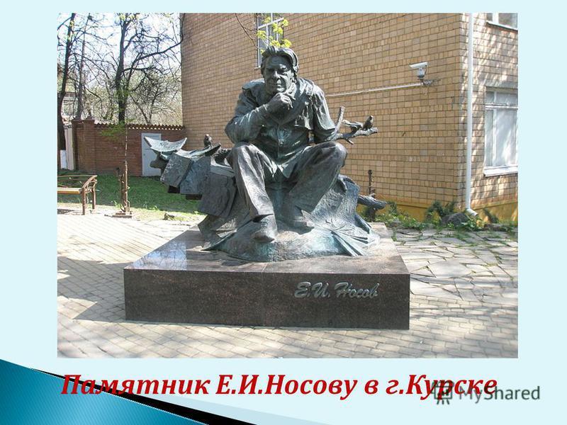 Памятник Е.И.Носову в г.Курске