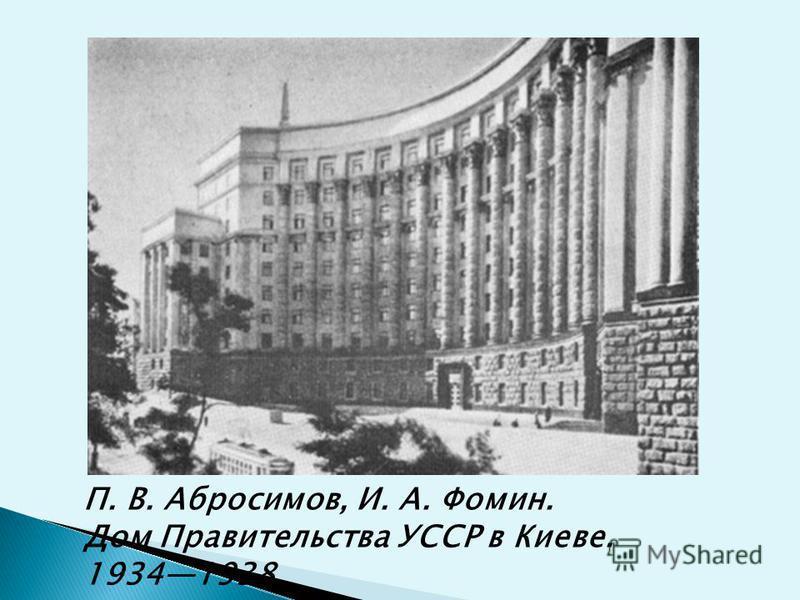 П. В. Абросимов, И. А. Фомин. Дом Правительства УССР в Киеве. 19341938