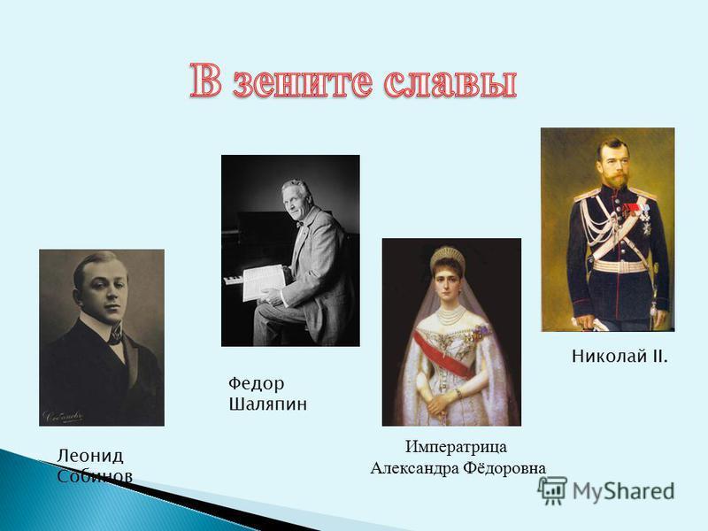 Леонид Собинов Федор Шаляпин Николай II. Императрица Александра Фёдоровна