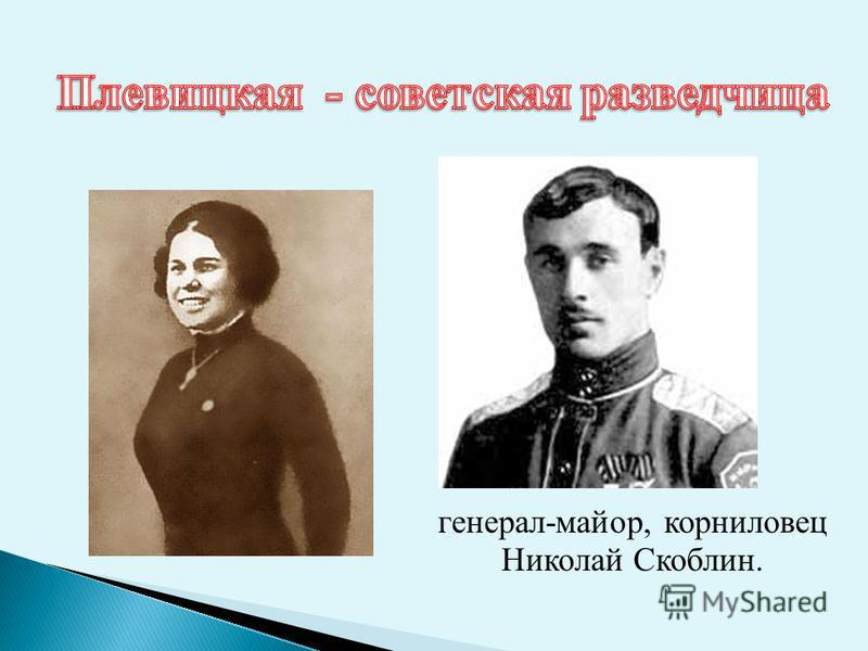 генерал-майор, корниловец Николай Скоблин.