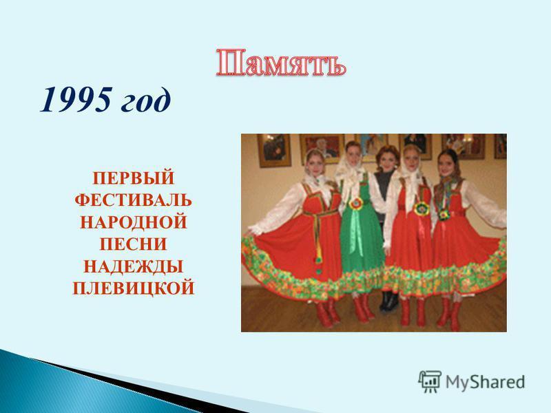 1995 год ПЕРВЫЙ ФЕСТИВАЛЬ НАРОДНОЙ ПЕСНИ НАДЕЖДЫ ПЛЕВИЦКОЙ