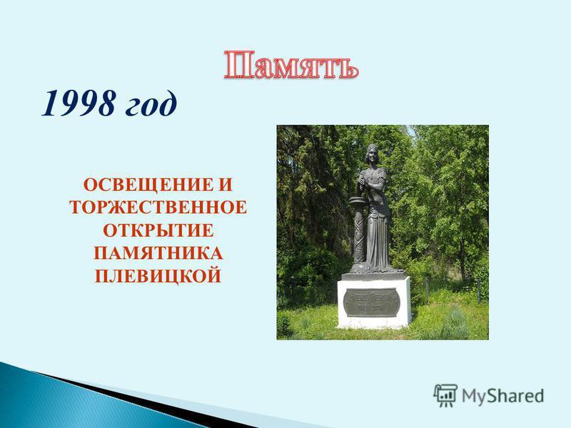 1998 год ОСВЕЩЕНИЕ И ТОРЖЕСТВЕННОЕ ОТКРЫТИЕ ПАМЯТНИКА ПЛЕВИЦКОЙ