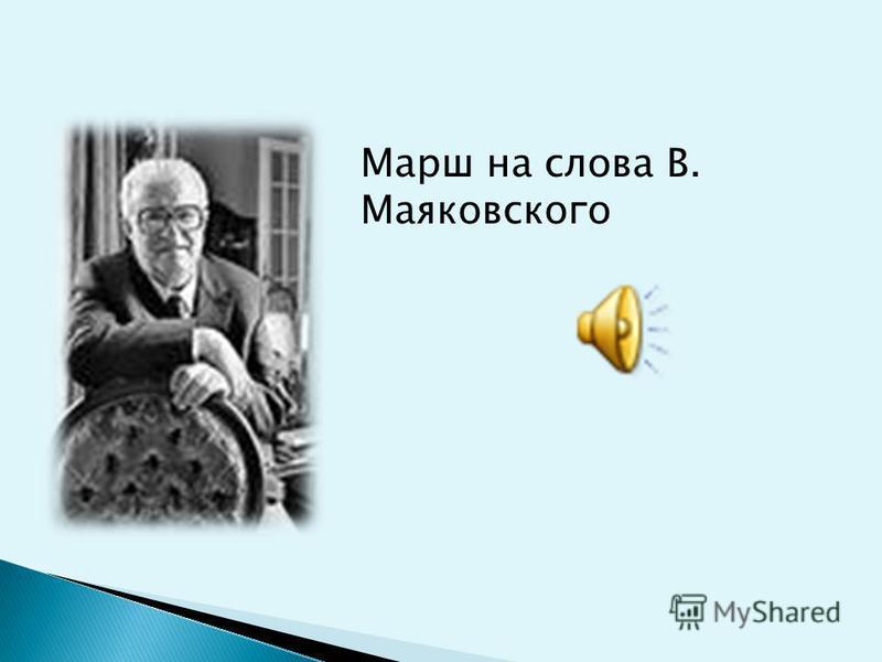 Марш на слова В. Маяковского