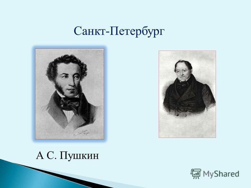 Санкт-Петербург А С. Пушкин