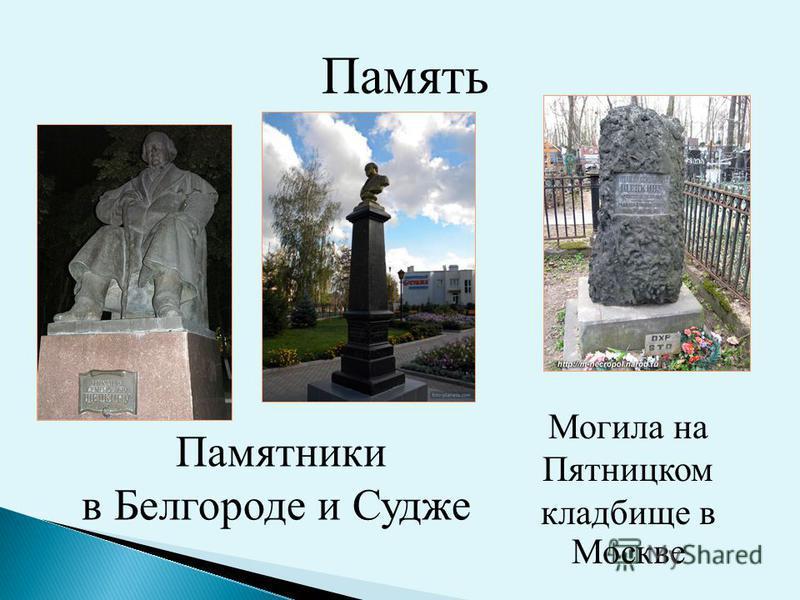 Память Могила на Пятницком кладбище в Москве Памятники в Белгороде и Судже