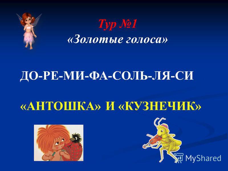 Тур 1 «Золотые голоса» ДО-РЕ-МИ-ФА-СОЛЬ-ЛЯ-СИ «АНТОШКА» И «КУЗНЕЧИК»