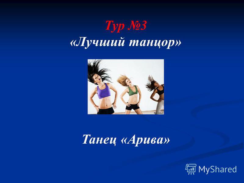 Тур 3 «Лучший танцор» Танец «Арива»