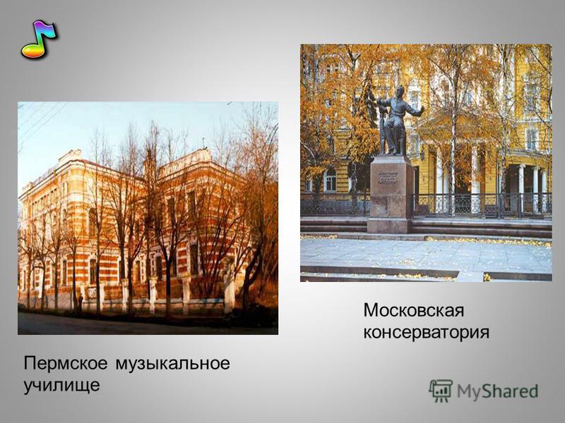 Московская консерватория Пермское музыкальное училище