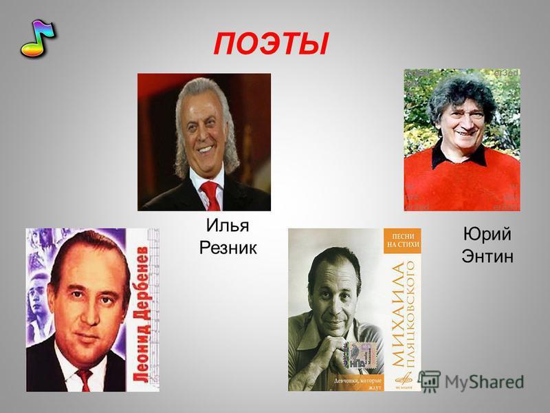ПОЭТЫ Юрий Энтин Илья Резник