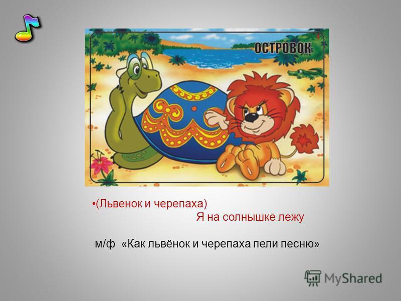 (Львенок и черепаха) Я на солнышке лежу м/ф «Как львёнок и черепаха пели песню»