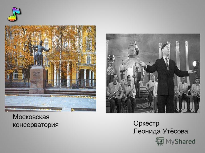 Московская консерватория Оркестр Леонида Утёсова