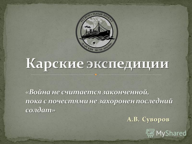 А.В. Суворов