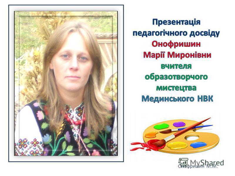 Онофришин М.М.