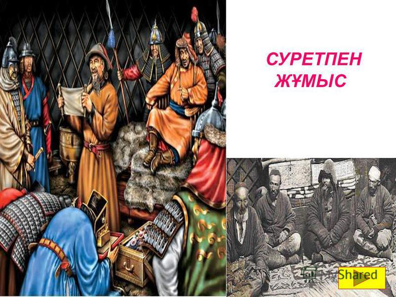 СУРЕТПЕН ЖҰМЫС
