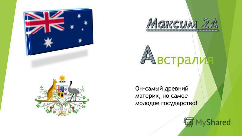 австралия Он-самый древний материк, но самое молодое государство!