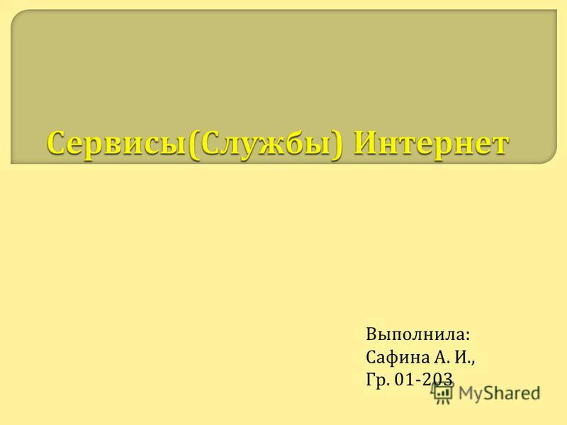 Выполнила : Сафина А. И., Гр. 01-203