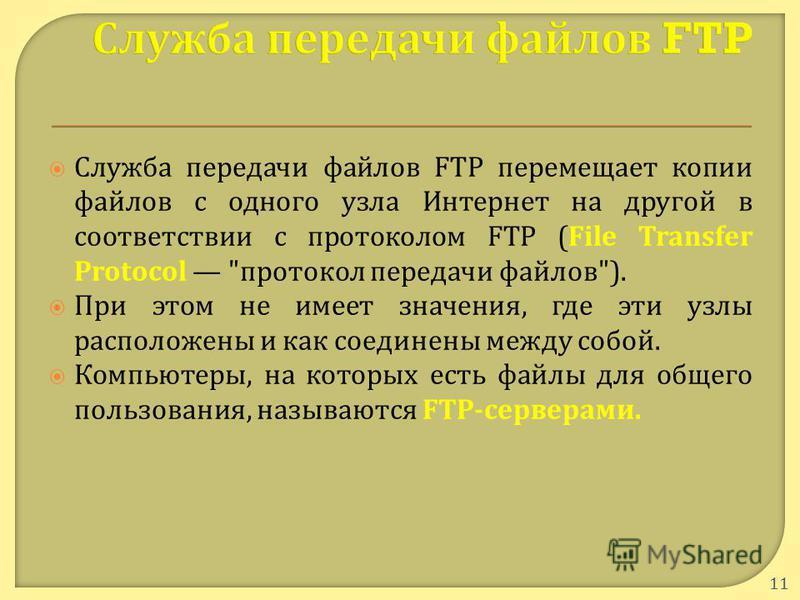 Служба передачи файлов FTP перемещает копии файлов с одного узла Интернет на другой в соответствии с протоколом FTP (File Transfer Protocol