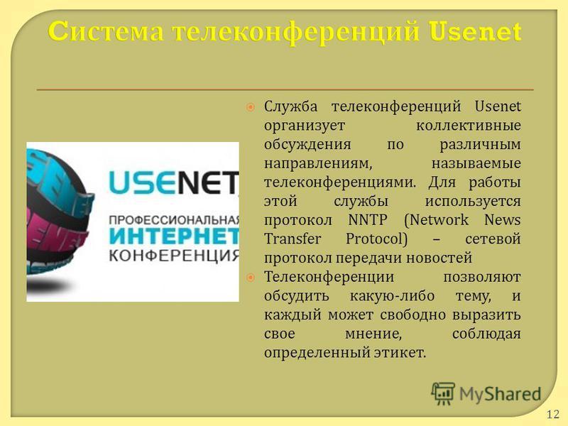 Служба телеконференций Usenet организует коллективные обсуждения по различным направлениям, называемые телеконференциями. Для работы этой службы используется протокол NNTP (Network News Transfer Protocol) – сетевой протокол передачи новостей Телеконф