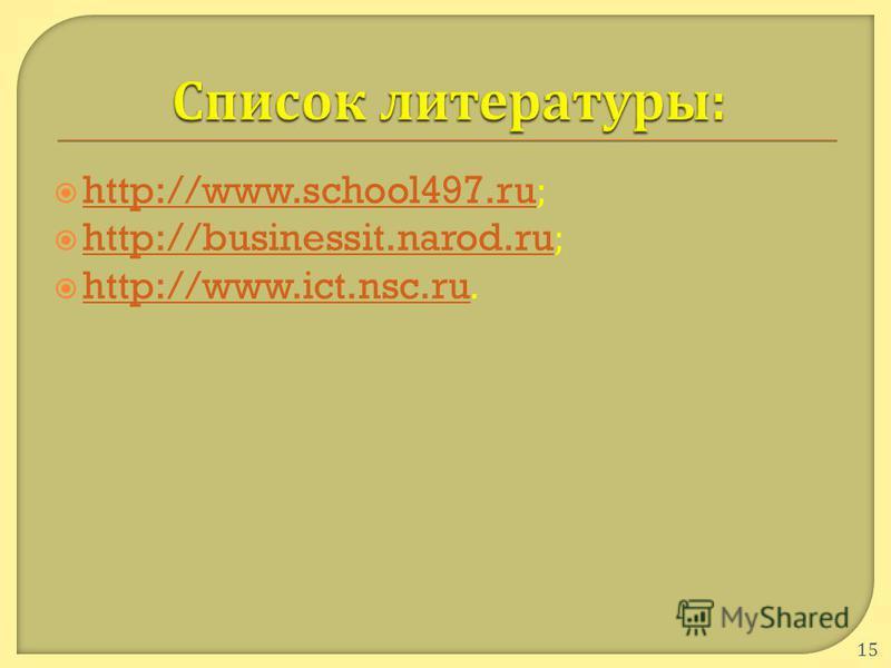 http://www.school497.ru; http://www.school497. ru http://businessit.narod.ru; http://businessit.narod.ru http://www.ict.nsc.ru. http://www.ict.nsc.ru 15