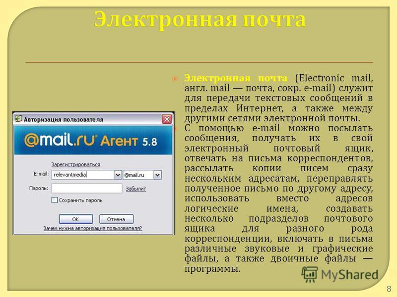 Электронная почта (Electronic mail, англ. mail почта, сокр. e-mail) c служит для передачи текстовых сообщений в пределах Интернет, а также между другими сетями электронной почты. С помощью e-mail можно посылать сообщения, получать их в свой электронн