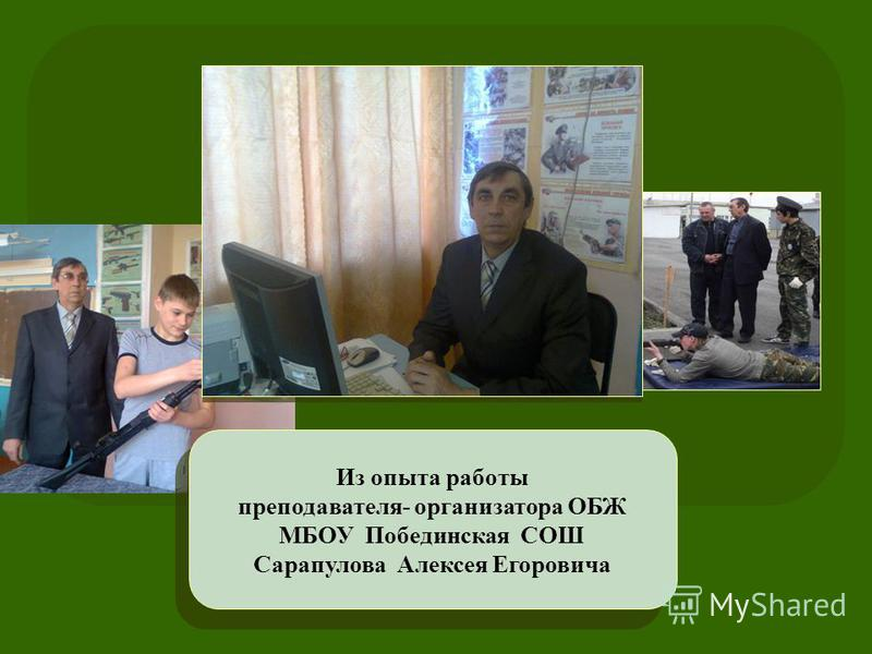 Из опыта работы преподавателя- организатора ОБЖ МБОУ Побединская СОШ Сарапулова Алексея Егоровича