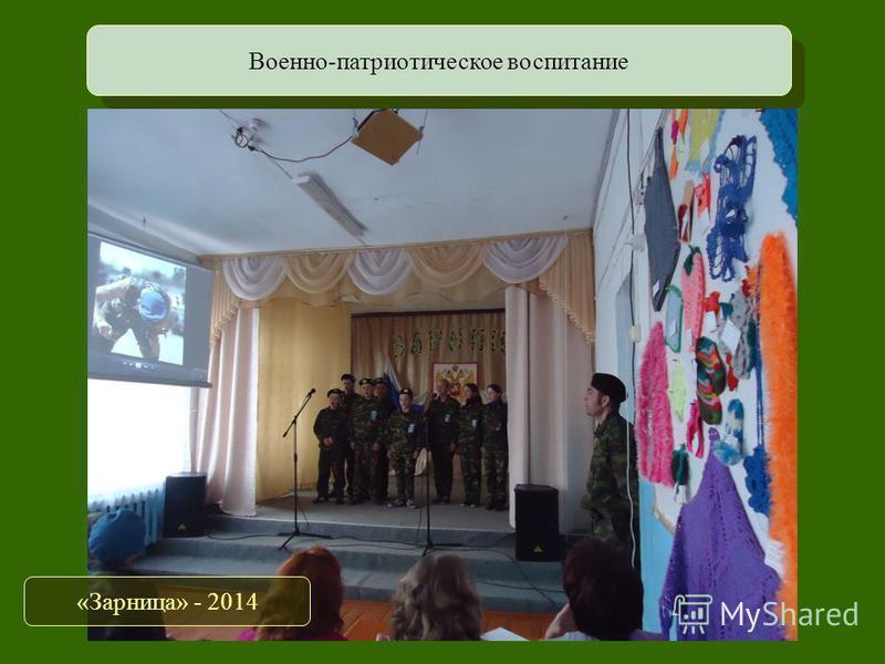 Военно-патриотическое воспитание «Зарница» - 2014