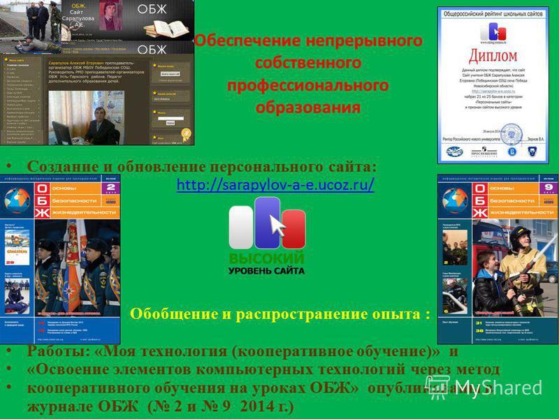 Обеспечение непрерывного собственного профессионального образования Создание и обновление персонального сайта: http://sarapylov-a-e.ucoz.ru/ http://sarapylov-a-e.ucoz.ru/ Обобщение и распространение опыта : Работы: «Моя технология (кооперативное обуч