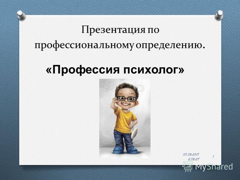 Презентация по профессиональному определению. « Профессия психолог » 05.03.2015 2:55:22 1