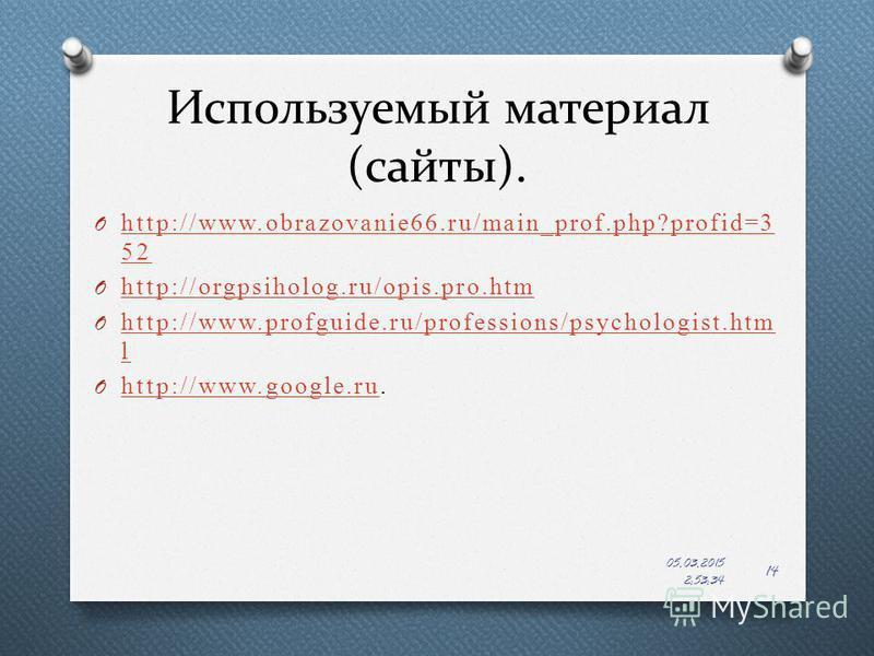 Используемый материал (сайты). O http://www.obrazovanie66.ru/main_prof.php?profid=3 52 http://www.obrazovanie66.ru/main_prof.php?profid=3 52 O http://orgpsiholog.ru/opis.pro.htm http://orgpsiholog.ru/opis.pro.htm O http://www.profguide.ru/professions