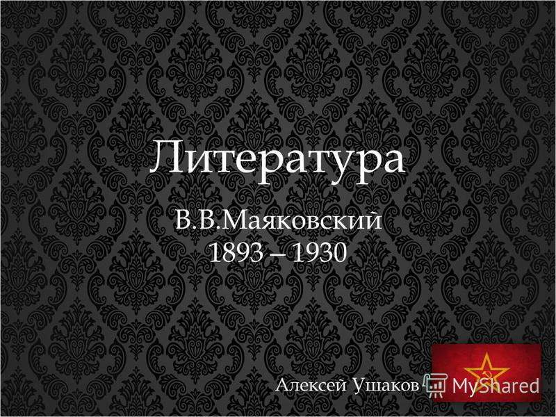 Литература Алексей Ушаков В.В.Маяковский 1893 1930