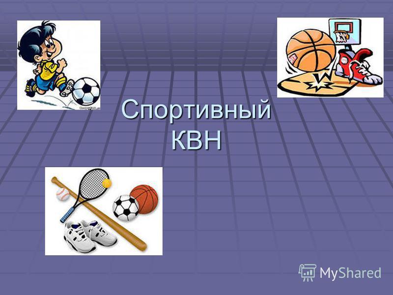 Спортивный КВН