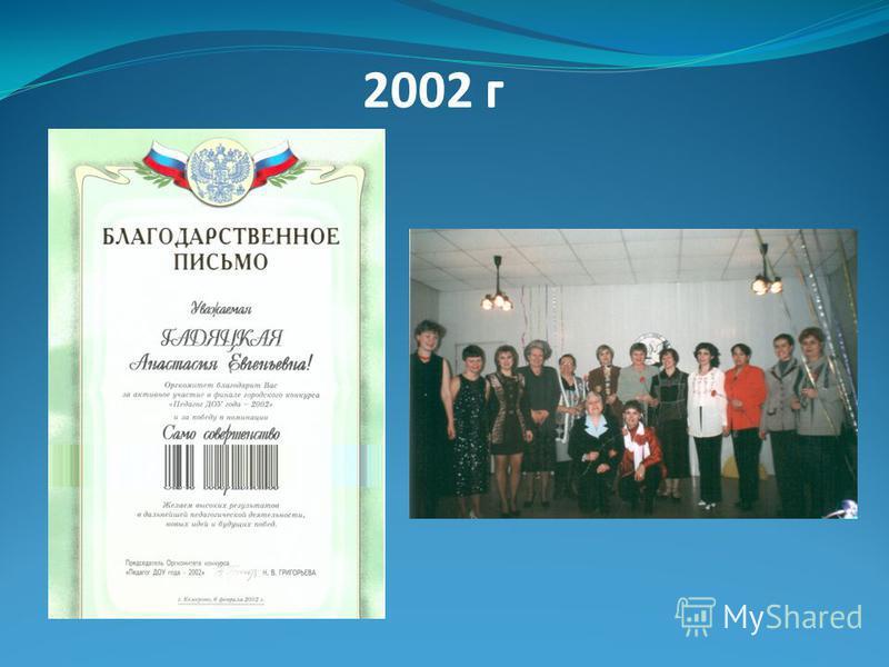 2002 г