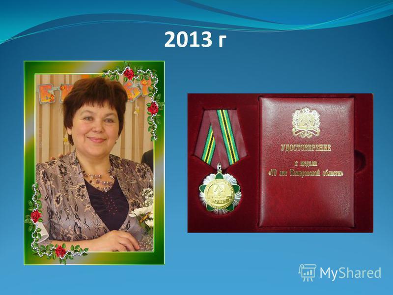 2013 г