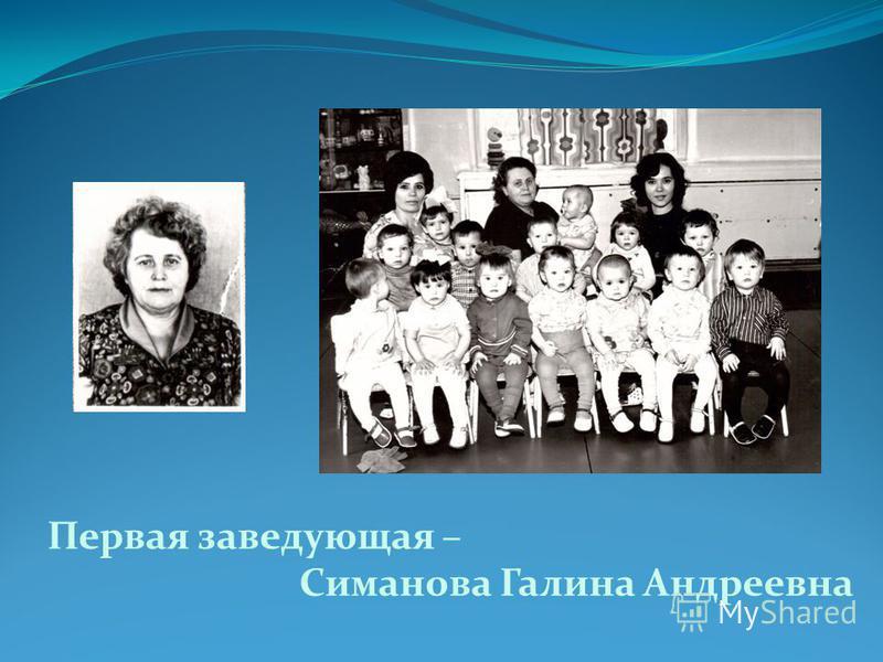 Первая заведующая – Симанова Галина Андреевна
