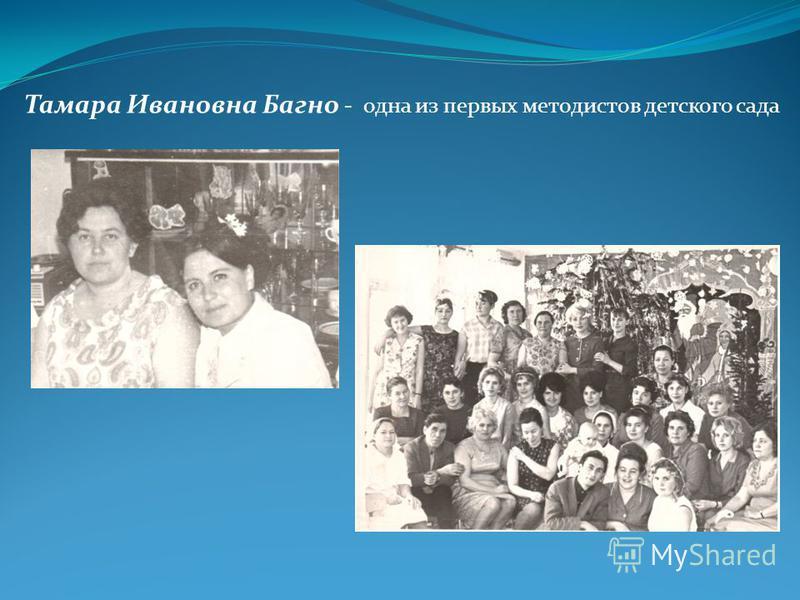 Тамара Ивановна Багно - одна из первых методистов детского сада