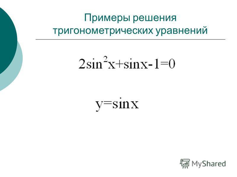 Примеры решения тригонометрических уравнений