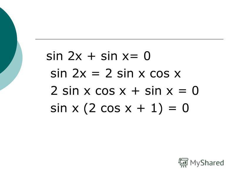 sin 2x + sin x= 0 sin 2x = 2 sin x cos x 2 sin x cos x + sin x = 0 sin x (2 cos x + 1) = 0
