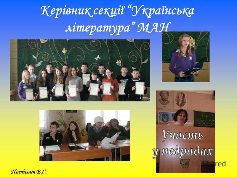 Керівник секції Українська література МАН Патієвич В.С.