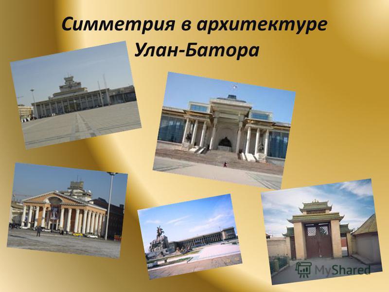 Симметрия в архитектуре Улан-Батора
