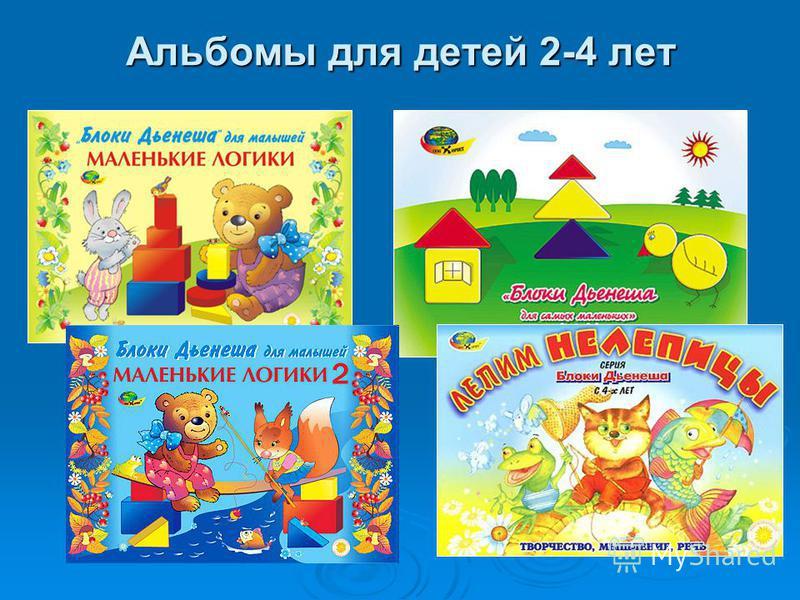 Альбомы для детей 2-4 лет