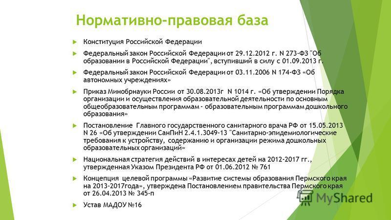 Нормативно-правовая база Конституция Российской Федерации Федеральный закон Российской Федерации от 29.12.2012 г. N 273-ФЗ