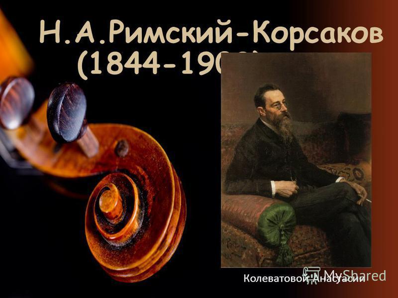 Н.А.Римский-Корсаков (1844-1908) Колеватовой Анастасии