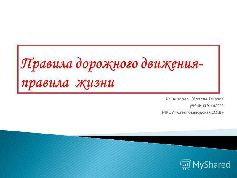 Выполнила : Минина Татьяна ученица 9 класса МКОУ «Стеклозаводская СОШ»